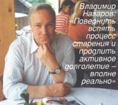 Nazarov Stimulation
