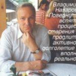 Nazarov-Stimulation